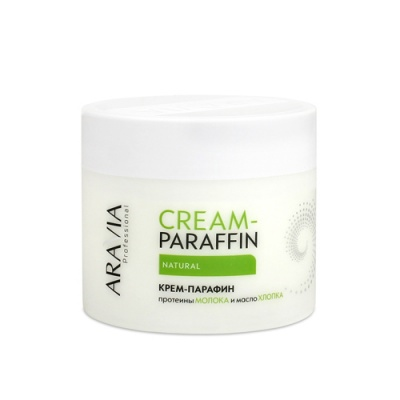 Aravia professional  Крем-парафин с молочными протеинами и маслом хлопка Натуральный  270 мл