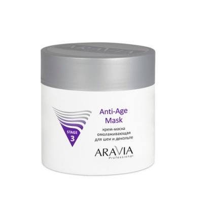 заказать Aravia professional Крем-маска омолаживающая для шеи и декольте Anti-Age Mask, 300 мл